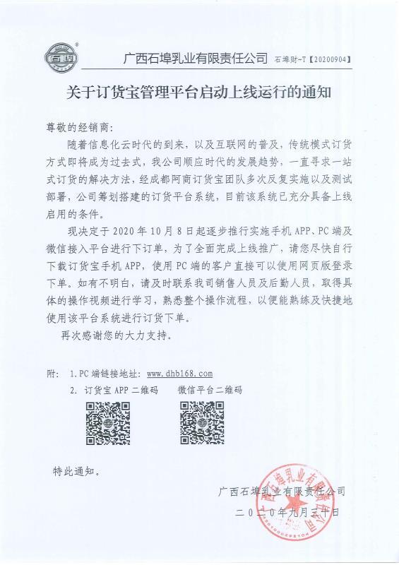 广西石埠乳业有限责任公司关于订货宝管理平台启动上线运行的通知