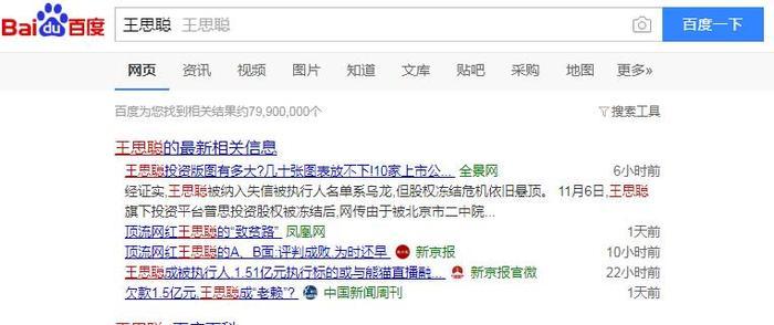 王思聪百度为您找到相关结果约79,900,000个.jpg