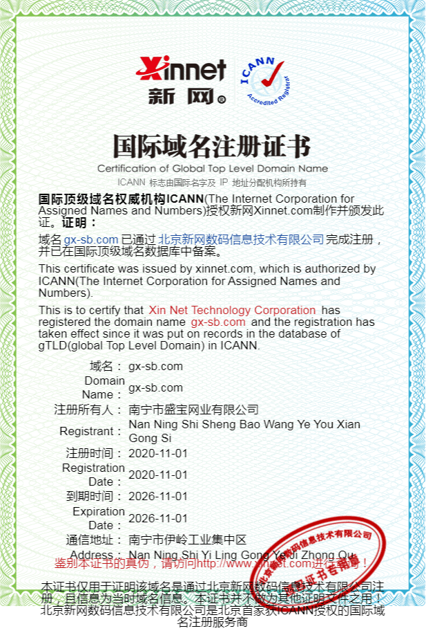 域名证书20201108231523.png