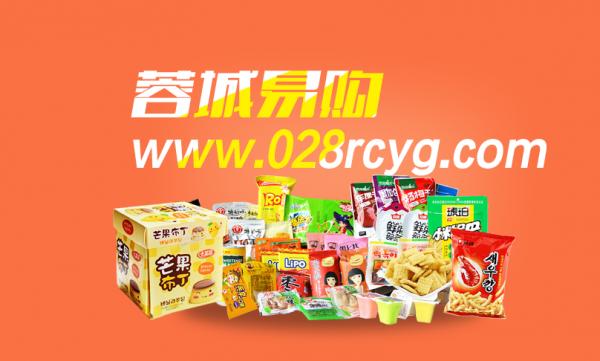 蓉城易购网上订货平台