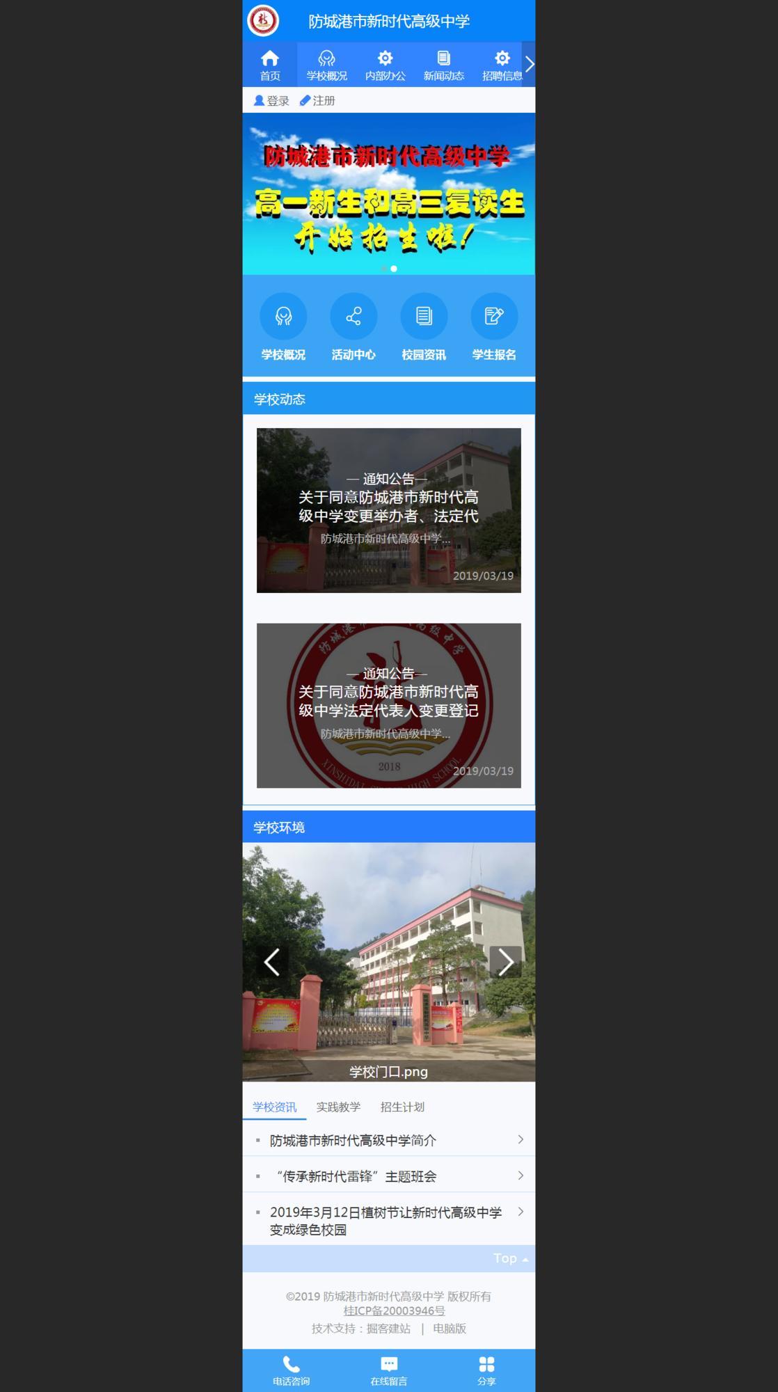 防城港市新时代高级中学手机官网2020。10.6.png