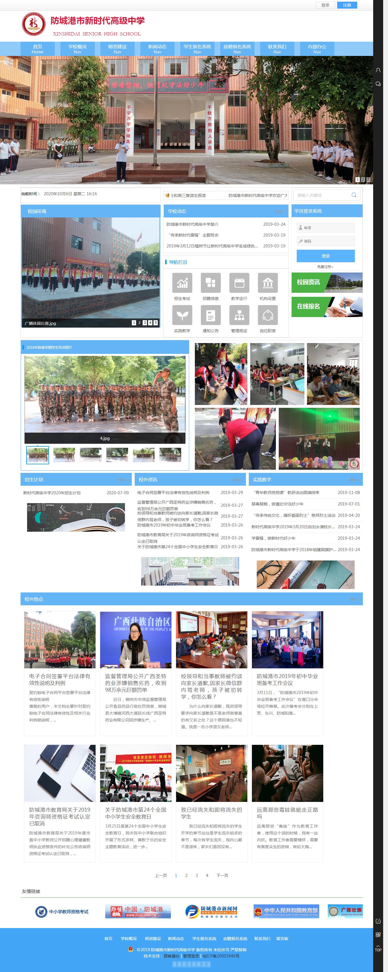 防城港市新时代高级中学电脑官网2020。10.6.png