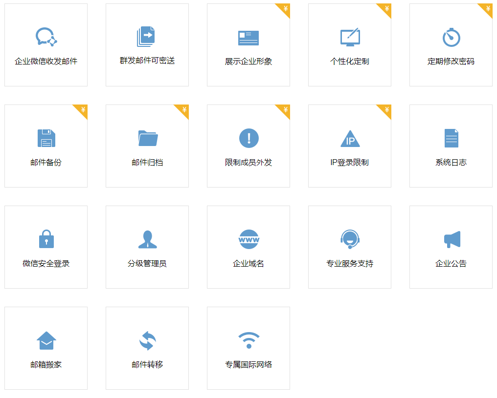 企业邮箱功能.png