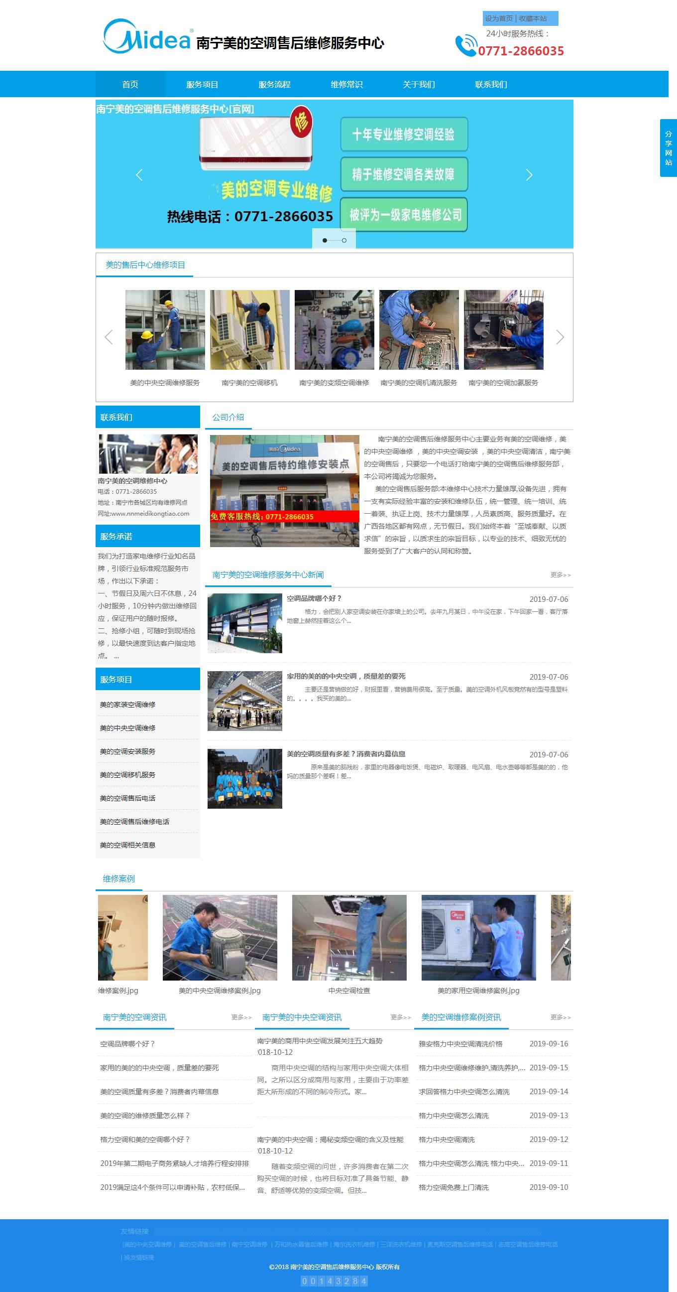 sbf888胜博发美的空调售后维修中心_美的空调售后服务部电话.png